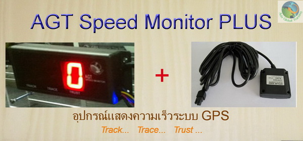 AGT Speed Monitor PLUS